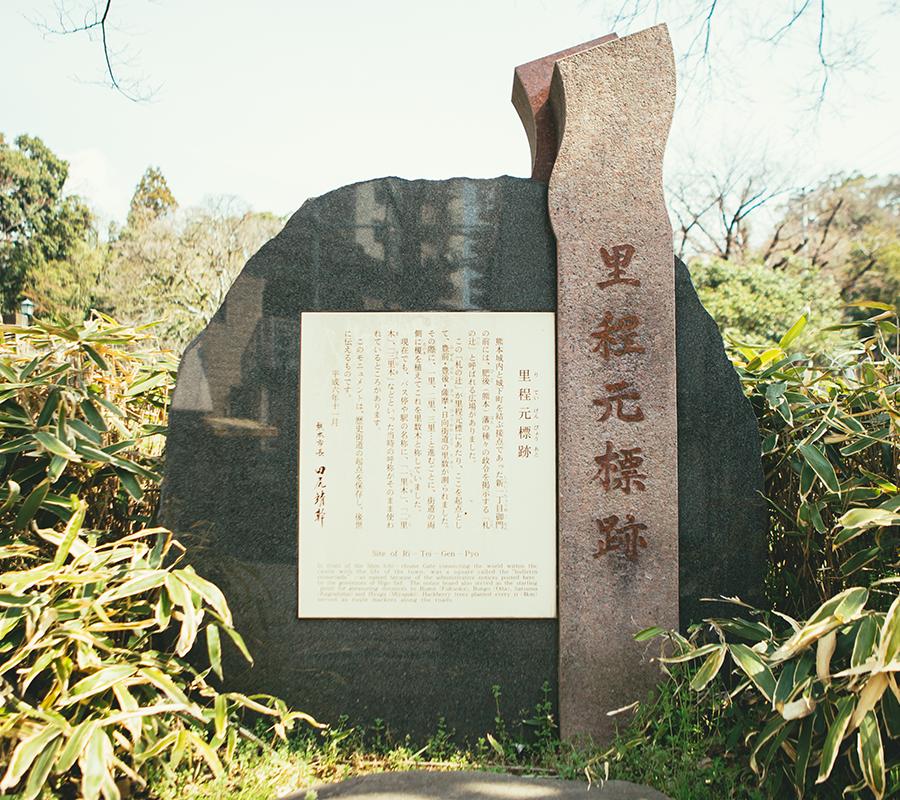 里程元標跡
