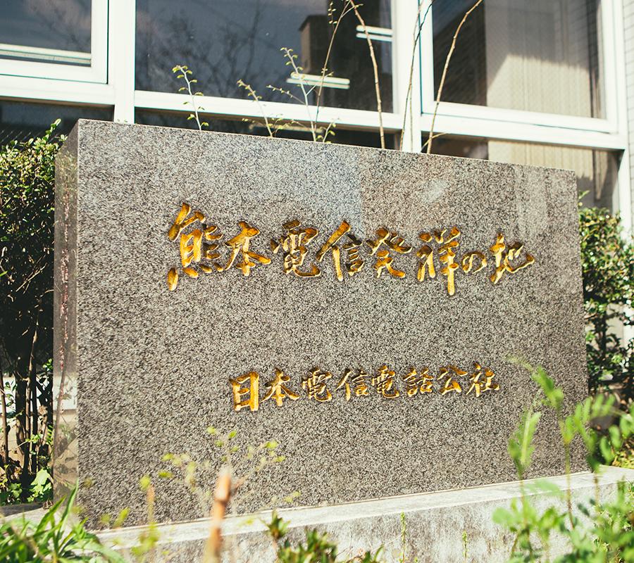 熊本電信発祥の地